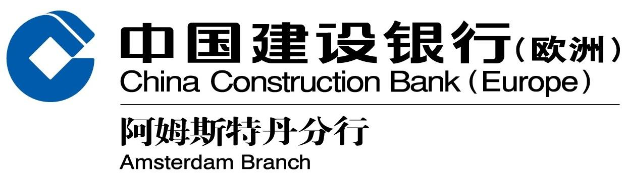 China Construction Bank (Europe) S.A. Amsterdam Branch logo